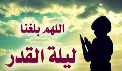 صور صور عن اخر رمضان 2019 صور عن العشر الاواخر 306717456.jpg
