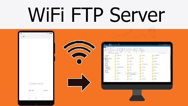 تنزيل تطبيق WiFi FTP Server