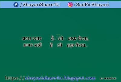 dost bewafa shayari hindi
