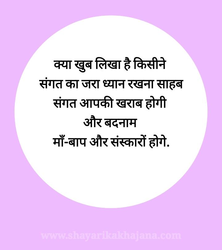 Sangat ka Asar Best Motivation Hindi Shayari