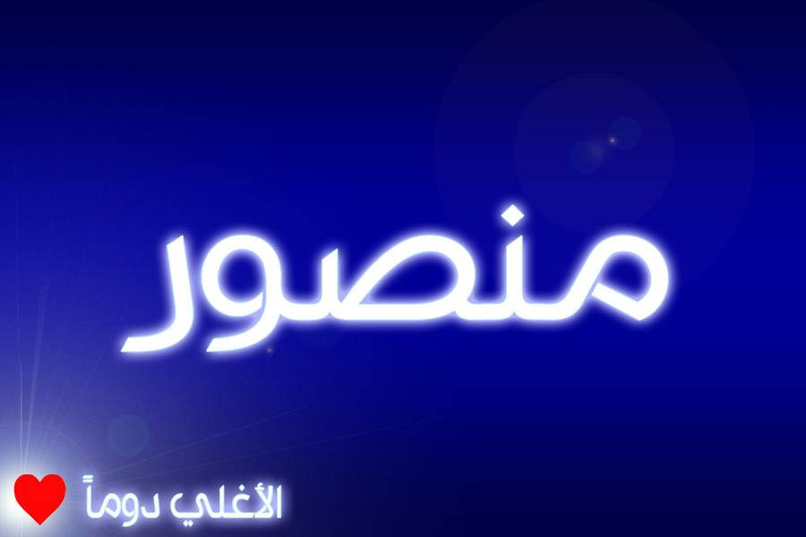 منصور Png اسم منصور