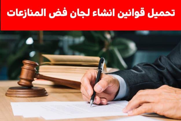 تحميل قانون رقم 7 لسنة 2000 و قانون رقم 6 لسنة 2017  بإنشاء لجان التوفيق فى بعض المنازعات pdf  .