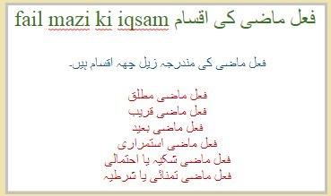 Urdu grammar online: fail mazi ki iqsam