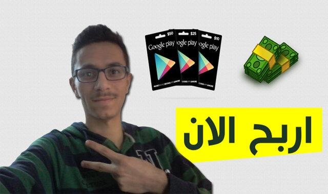 اربح الان بطاقات جوجل بلاي شدات ببجي رصيد MTN و Syriatel باسهل طريقه