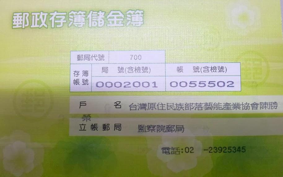 Post Bank Taiwan