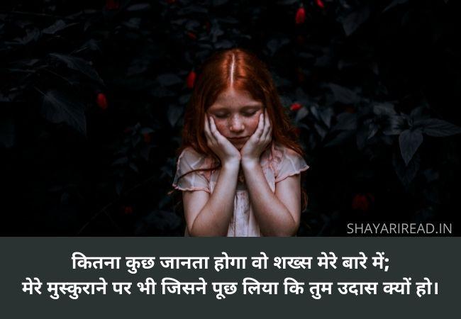 Dard Bhari Shayari Hindi
