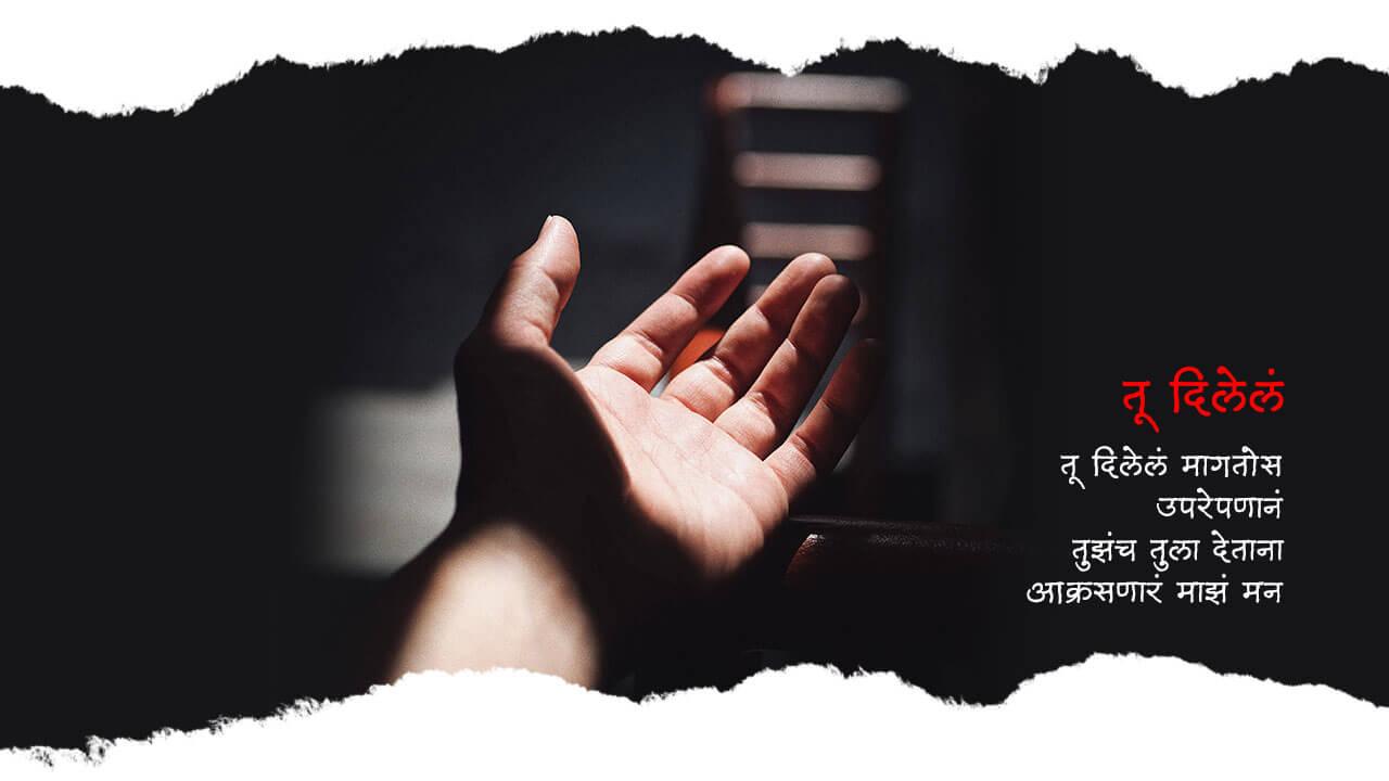 तू दिलेलं - मराठी कविता | Tu Dilela - Marathi Kavita
