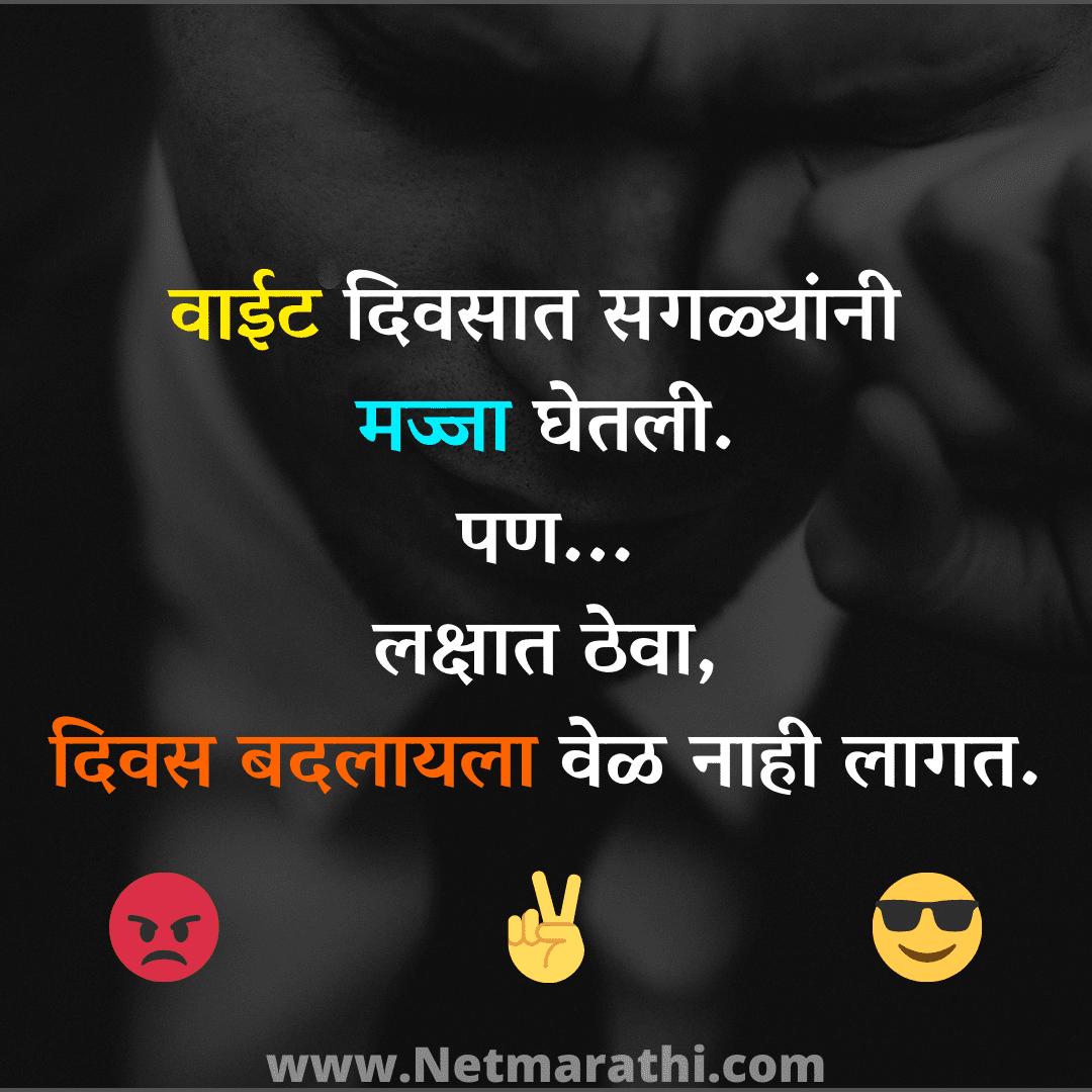 Marathi Attitude Dialogue