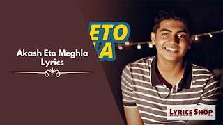 Akash Eto Meghla (আকাশ এতো মেঘলা) Lyrics
