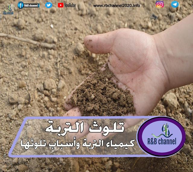 تلوث التربة كيمياء التربة وأسباب تلوثها