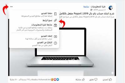 كيفية تحميل فيديو من الفيس بوك إلى الهاتف, برنامج تحميل الفيديو من الفيس بوك للجوال, تحميل الفيديو من الفيس بوك بجودة عالية, تحميل فيديو من الفيس بوك للكمبيوتر 2020, برنامج تحميل فيديو من الفيس بوك للاندرويد, تحميل فيديو من الفيس بوك للكمبيوتر 2019, تحميل Facebook Video Download, تحميل فيديو من الفيس بوك اون لاين