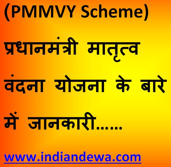 (PMMVY Scheme) प्रधानमंत्री मातृत्व वंदना योजना के बारे में जानकारी
