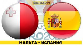 Мальта – Испания смотреть онлайн бесплатно 26 марта 2019 прямая трансляция в 22:45 МСК.