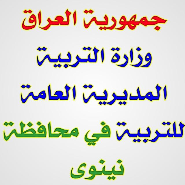 تربية نينوى تعلن أسماء المرشحين للتعيينات بصفة إداري لمركز الموصل و حميدات