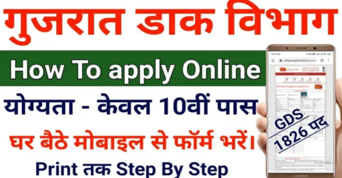 Gujarat Postal Circle Recruitment 2021 | Gujarat 1826 GDS Post Recruitment 2021 | Gujarat Post GDS Recruitment 2021 | Gujarat Postal Circle GDS Recruitment 2021 | Gujarat Post Recruitment Notification 2021 for 1826 post | Gram Dak Sevak Gujarat GDS Job Vacancy 2021 | Gujarat GDS Apply Online.