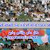 إجازة 5أيام..موعد إجازة عيد الفطر 2021 للقطاعين العام والخاص في مصر والسعودية