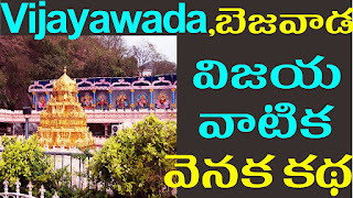 Vijayawada city name