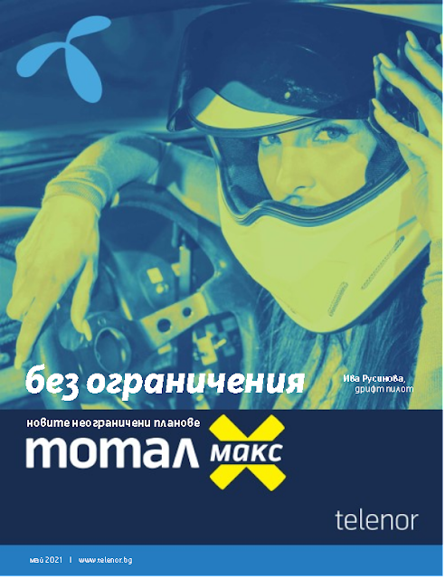Telenor Каталог - Брошура МАЙ 2021→ БЕЗ ОГРАНИЧЕНИЯ | Нови TOTAL Max Планове