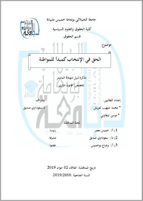 مذكرة ماستر: الحق في الإنتخاب كمبدأ للمواطنة PDF
