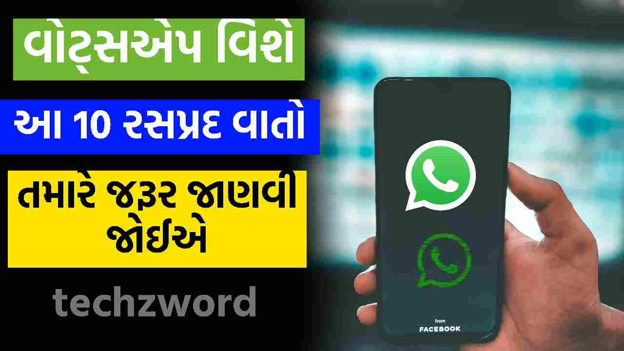 વોટ્સએપ વિશે આ 10 વાતો તમારે જરૂર જાણવી જોઈએ   Top Amazing 10 Whatsapp Facts in Gujarati