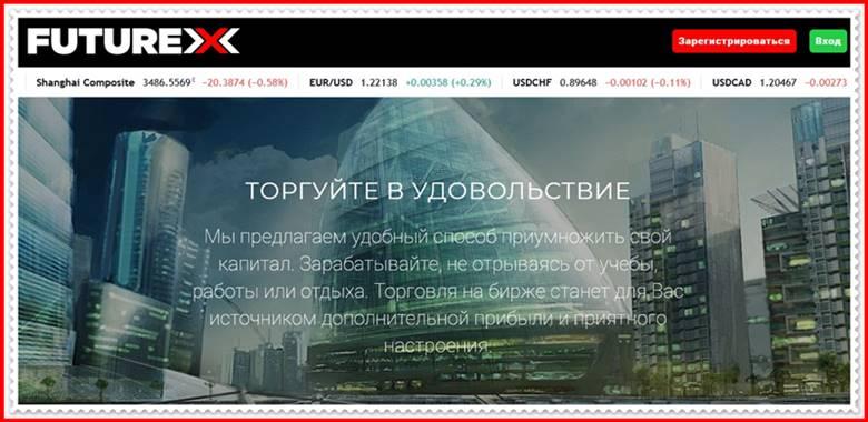 Мошеннический сайт future-x.trade – Отзывы, развод! Компания Future-x мошенники