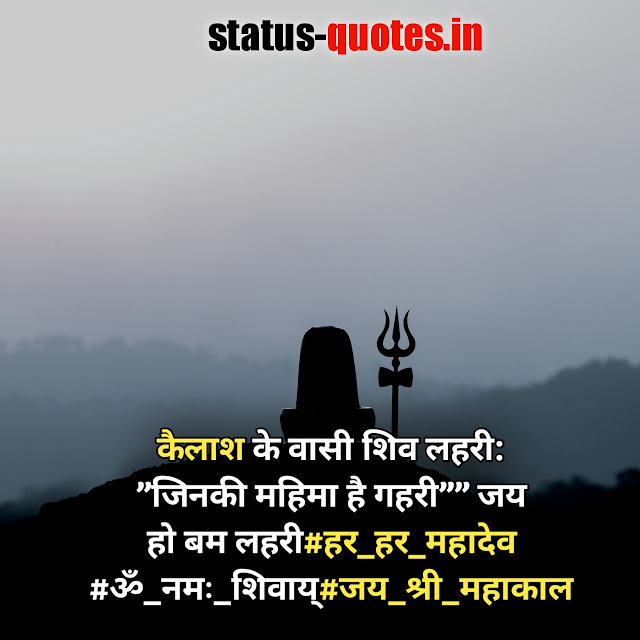 75+ Best Mahakal Status In Hindi With Images For Whatsapp  2021