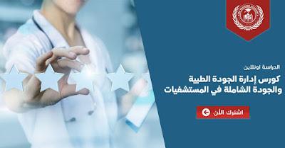 الترميز الطبي في العيادات والمستشفيات