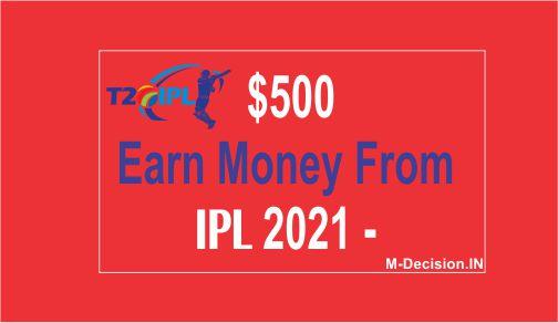 IPL Se Paise Kaise Kamaye , Make Money From IPL
