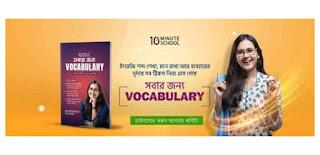 সবার জন্য vocabulary pdf by Munjarin Shahid english spoken book
