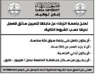 اعلان توظيف صادر عن جامعة الزرقاء