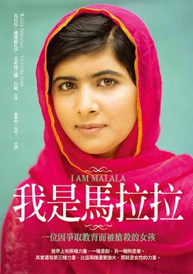5.馬拉拉.優薩福扎伊《我是馬拉拉》|閱讀筆記|尤莉姐姐的反轉學堂
