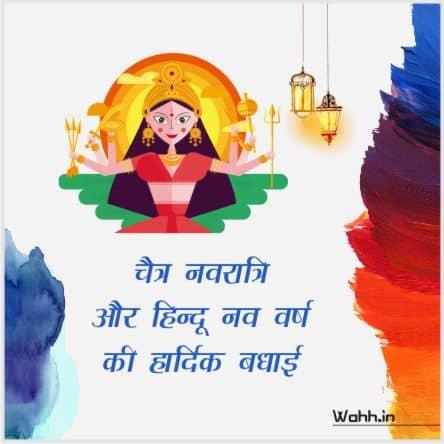 Hindu New Year Shayari