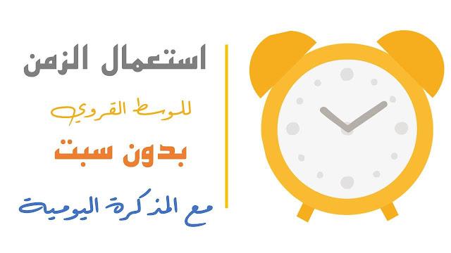 مقترح استعمال الزمن مع المذكرة اليومية حسب الصيغة الرسمية المعتمدة في الوسط القروي