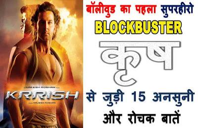 Krrish Movie trivia in hindi