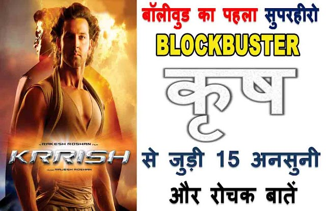 Krrish Movie Unknown Facts In Hindi: कृष फिल्म से जुड़ी 15 अनसुनी और रोचक बातें