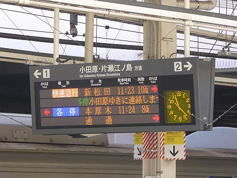 小田急電鉄 快速急行 新松田行き4 8000形