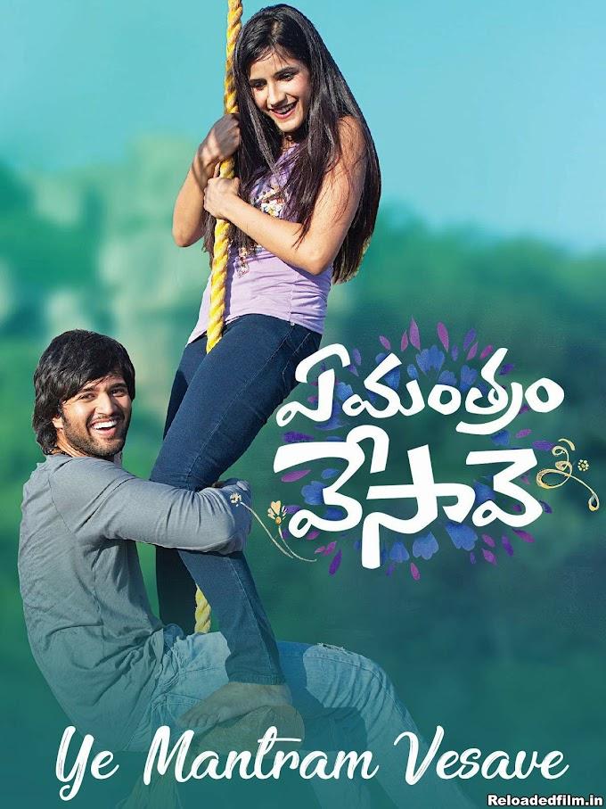 Pyar Ka Khel (Ye Mantram Vesave) (2020) Full Movie Download in Hindi 1080p 720p 480p
