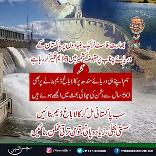 Build KalaBagh dam to reduce power cuts & water problems