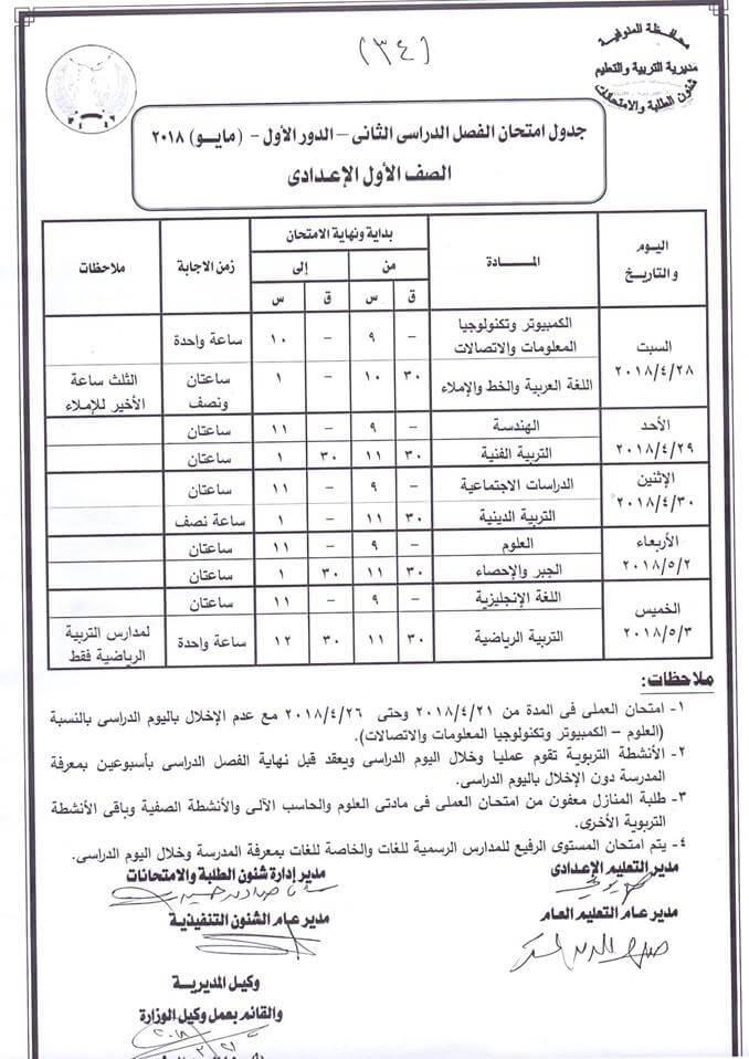 جدول امتحانات الصف الأول الاعدادي 2018 الترم الثاني محافظة المنوفية