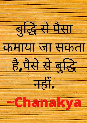 Chanakya Quotes in Hindi, chanakya thoughts , chanakya quotes in english, Chanakya Thoughts in Hindi, Chanakya Niti Quotes, Thoughts by Chanakya, Quotes of Chanakya, Chanakya Hindi Quotes, Chanakya Niti, Hindi Quotes by Chanakya,