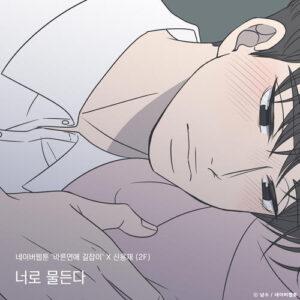 SHIN YONG JAE (신용재) COLORED WITH YOU (너로 물든다)