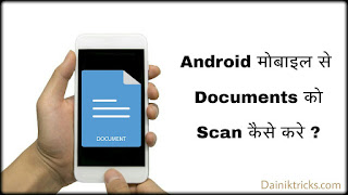 android mobile se documents ko scan kaise kare