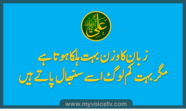 Saying of Hazral Ali AS - Please share as much as you can
