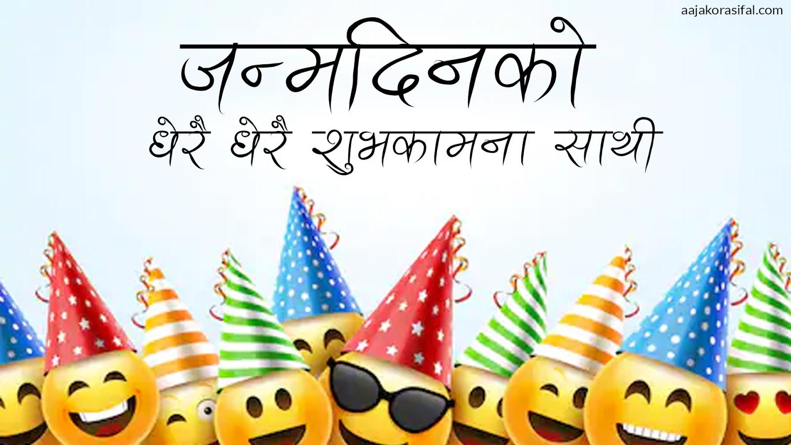 Nepali birthday wishes for best friends