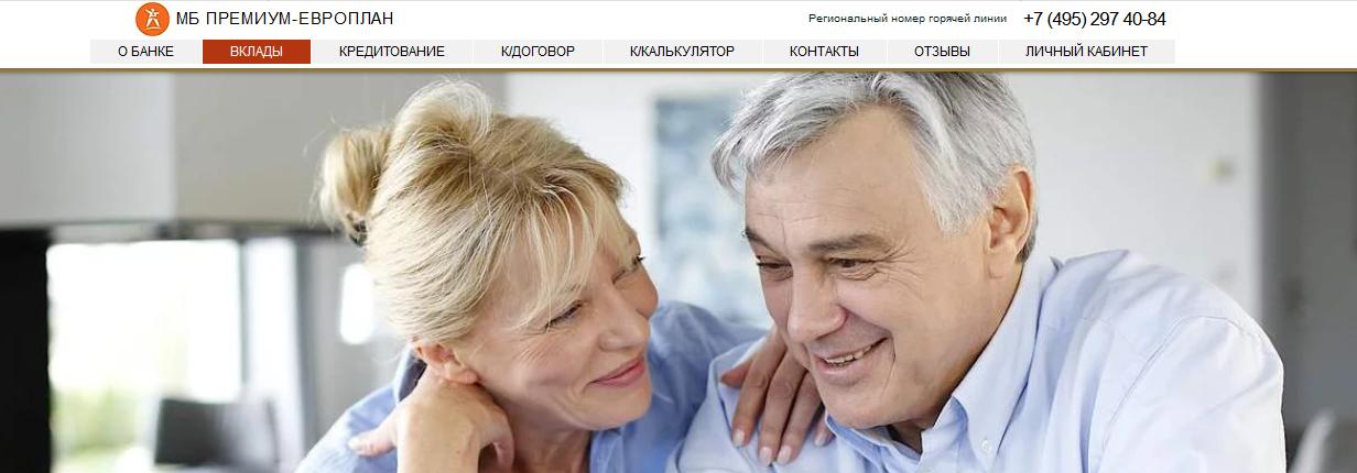 МБ ПРЕМИУМ-ЕВРОПЛАН www.evroplan.icu – Отзывы, развод на деньги, лохотрон