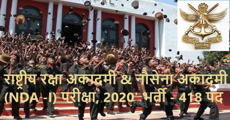 UPSC NDA jobs 2020
