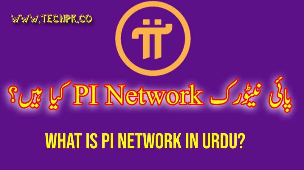 پائی نیٹورک کیا ہے - Pi Network Kya Hai. What is Pi Network In Urdu