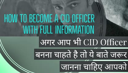 How To Become A CID Officer With Full Information in Hindi