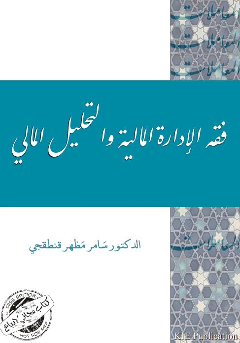 كتاب مبادئ الادارة المالية pdf
