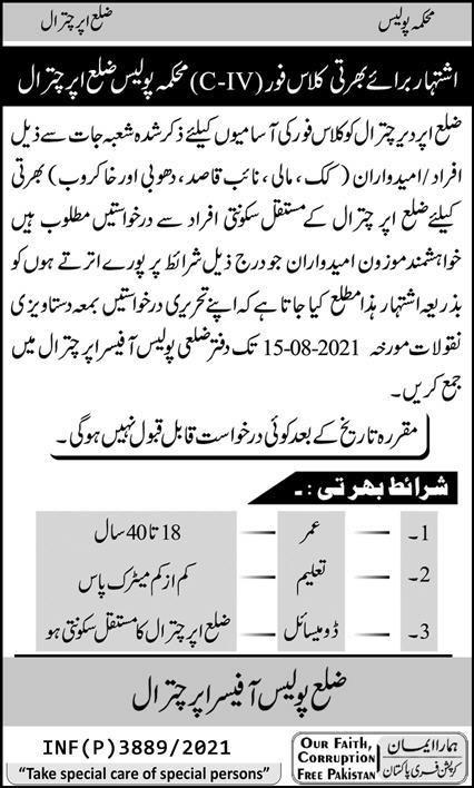 KPK Police Upper Chitral Jobs 2021 – Class IV Recruitment